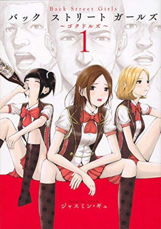 Back Street Girls(1) (ヤンマガKCスペシャル)
