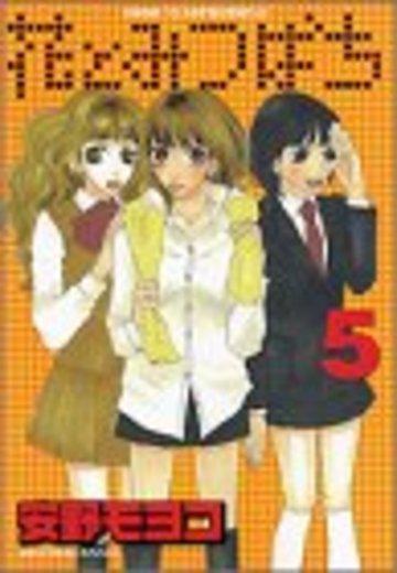 花とみつばち(5) (ヤンマガKCスペシャル)