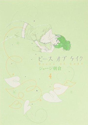 ピースオブケイク 4 (4) (Feelコミックス)