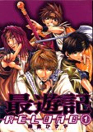 最遊記RELOAD (1) (ZERO-SUMコミックス)