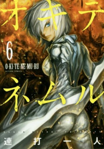 オキテネムル(6) (アクションコミックス)