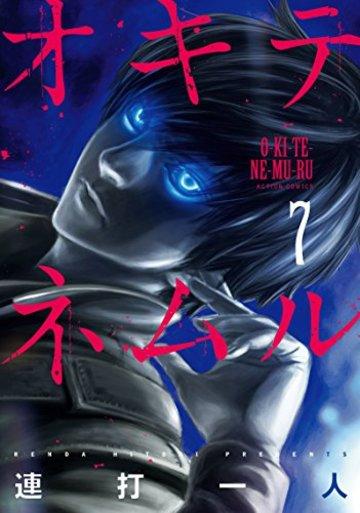 オキテネムル(7) (アクションコミックス)