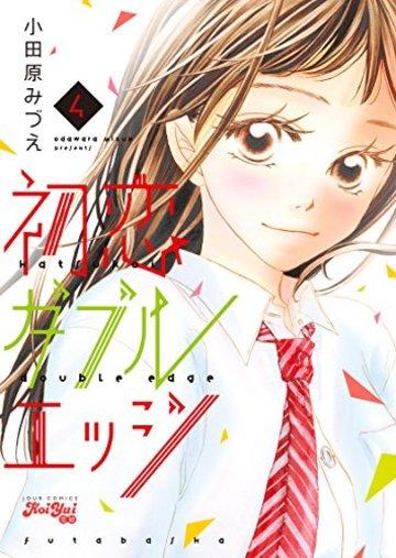 初恋ダブルエッジ(4) (ジュールコミックス)
