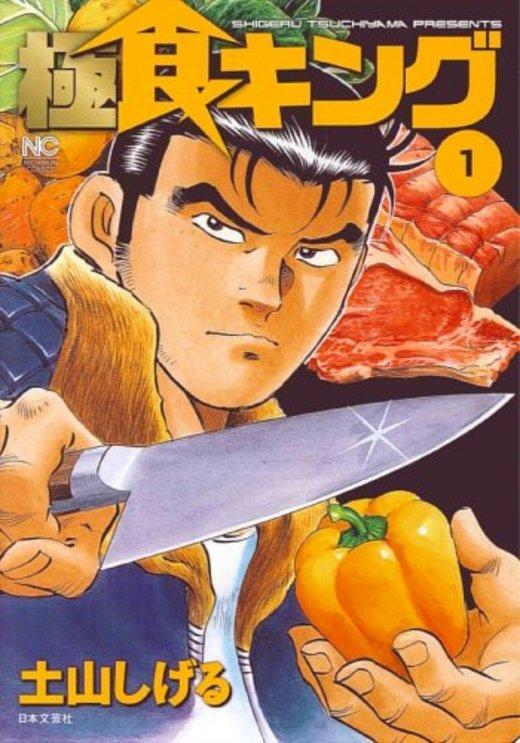 極食キング 1 (ニチブンコミックス)