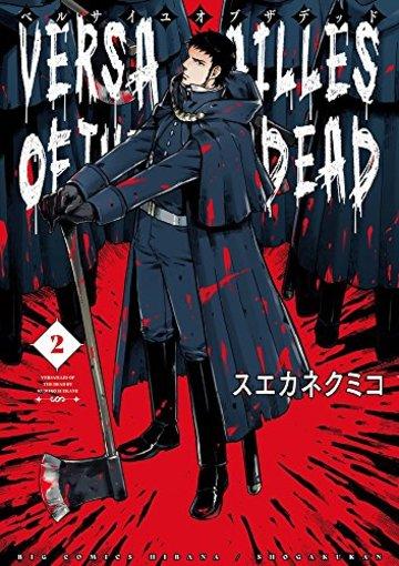 ベルサイユオブザデッド 2 (ビッグ コミックス)