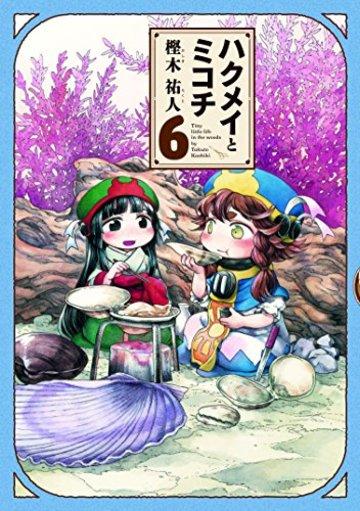 ハクメイとミコチ 6巻 (ハルタコミックス)