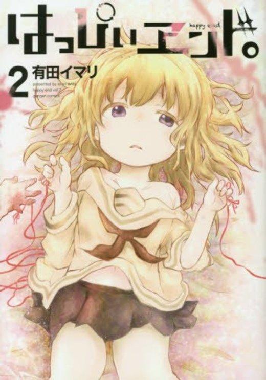 はっぴぃヱンド。(2) (ガンガンコミックス)