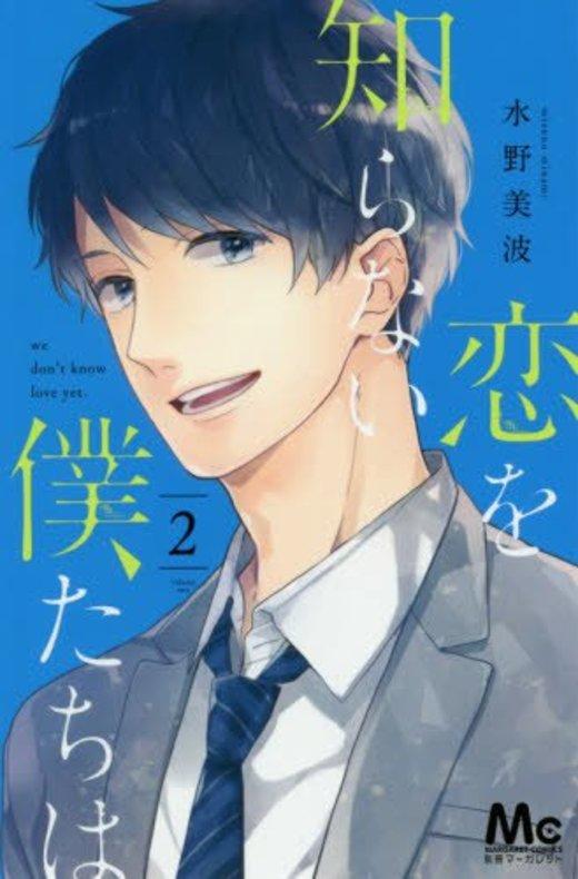 恋を知らない僕たちは 2 (マーガレットコミックス)