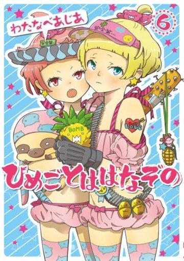 ひめごとははなぞの 6 (シルフコミックス 11-6)