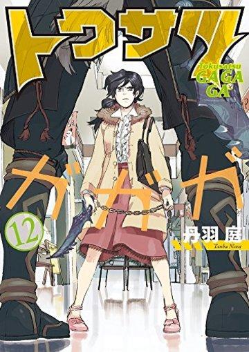 トクサツガガガ 12 (ビッグ コミックス)