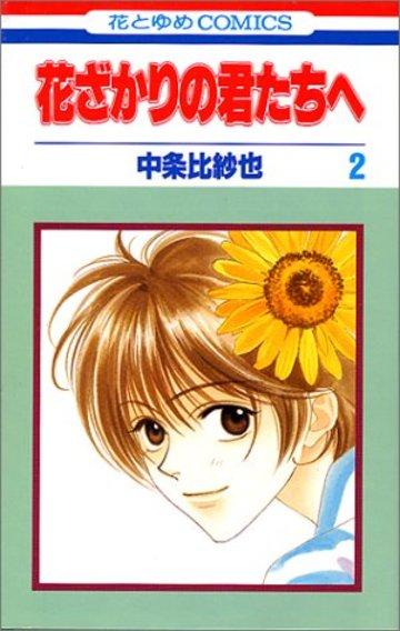 花ざかりの君たちへ (2) (花とゆめCOMICS)