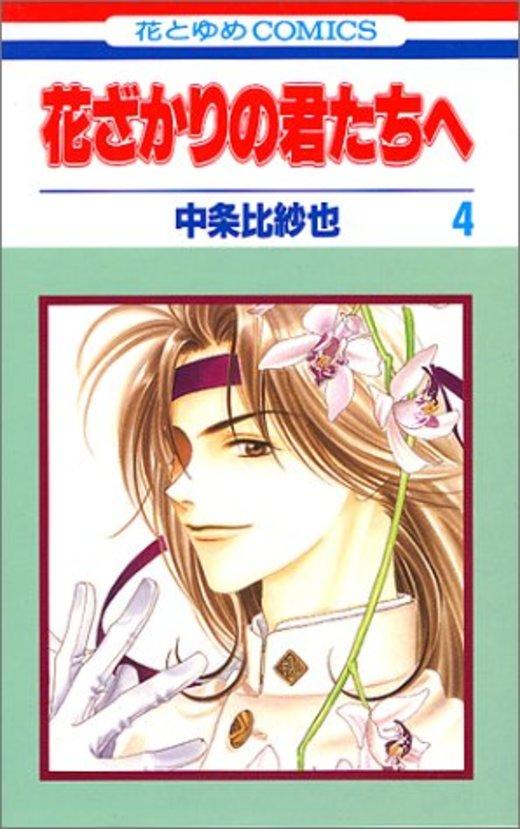 花ざかりの君たちへ (4) (花とゆめCOMICS)