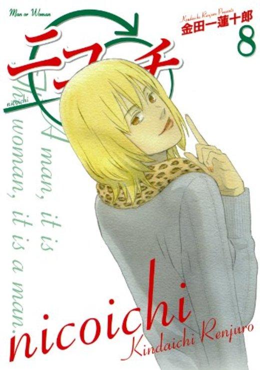 ニコイチ 8 (ヤングガンガンコミックス)