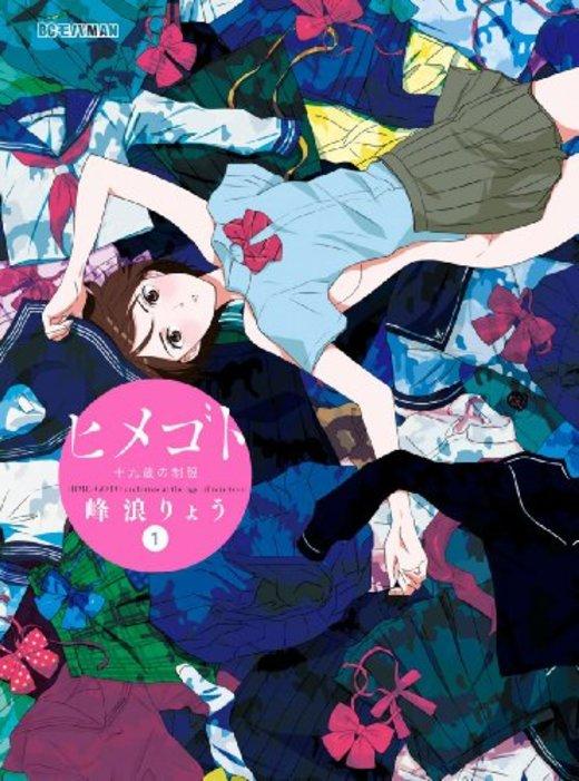 ヒメゴト〜十九歳の制服〜 1 (ビッグコミックス)