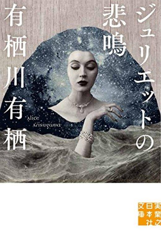 ジュリエットの悲鳴 (実業之日本社文庫)