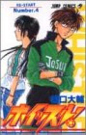 ホイッスル! (Number.4) (ジャンプ・コミックス)