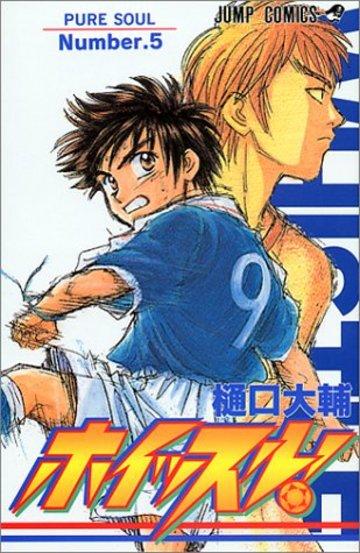ホイッスル! (Number.5) (ジャンプ・コミックス)