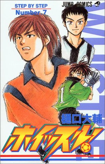 ホイッスル! (Number.7) (ジャンプ・コミックス)