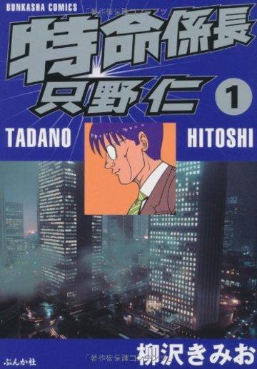 特命係長只野仁 (1) (ぶんか社コミックス)