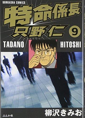 特命係長只野仁 (9) (ぶんか社コミックス)