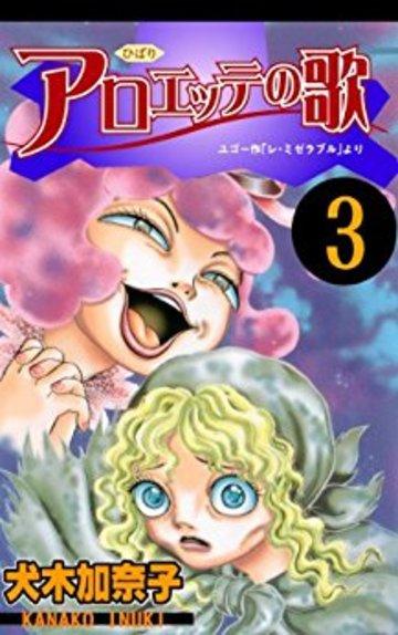 アロエッテの歌 3 (ホラーMシリーズ)