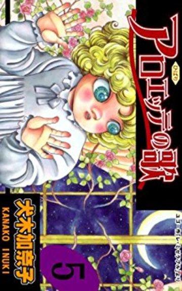 アロエッテの歌 5 (ホラーMシリーズ)