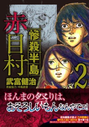 惨殺半島赤目村(2) (アース・スターコミックス)