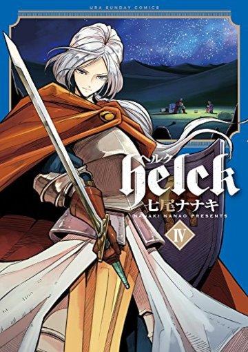 Helck 4 (裏少年サンデーコミックス)