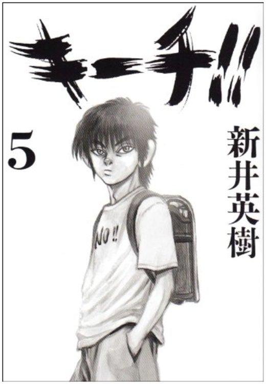 キーチ!! 5 (ビッグコミックス)