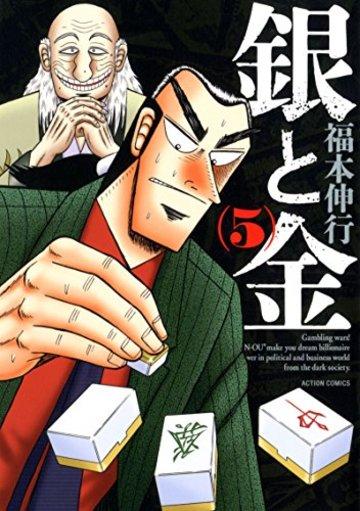 銀と金 新装版(5) (アクションコミックス)