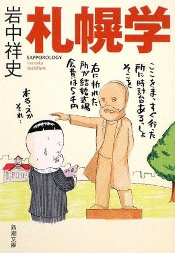 札幌学 (新潮文庫)