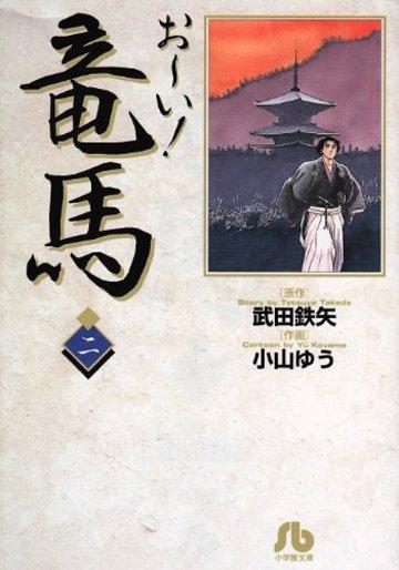 お~い!竜馬 (2) (小学館文庫)