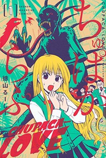 ちゅぱからぶ(1) (講談社コミックス)