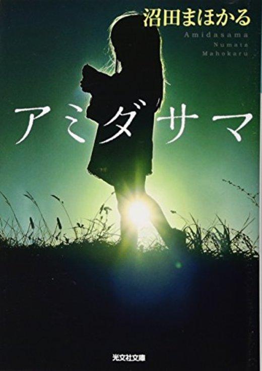 アミダサマ (光文社文庫)