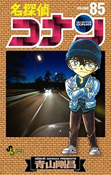 名探偵コナン 85 (少年サンデーコミックス)