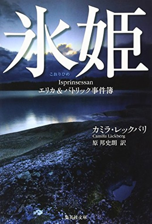 氷姫―エリカ&パトリック事件簿 (集英社文庫)