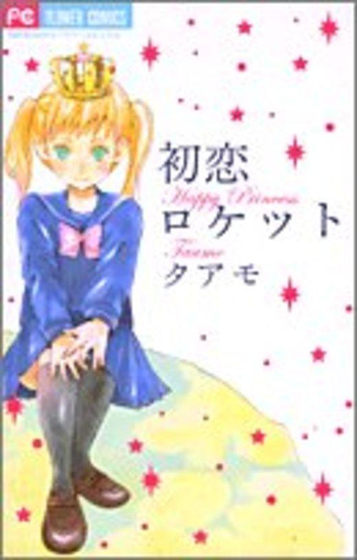 初恋ロケット (フラワーコミックス)