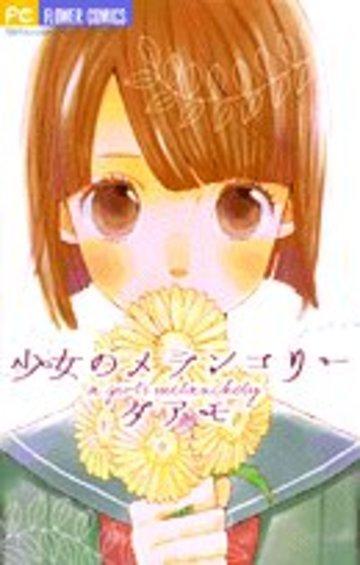 少女のメランコリー (フラワーコミックス)