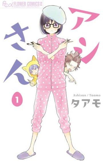 アシさん 1 (フラワーコミックス)