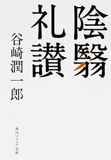 陰翳礼讃 (角川ソフィア文庫)