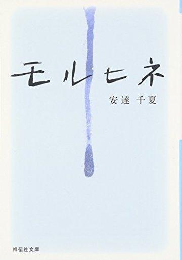 モルヒネ (祥伝社文庫)