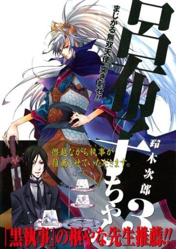 まじかる無双天使 突き刺せ!! 呂布子ちゃん 3 (Gファンタジーコミックス)
