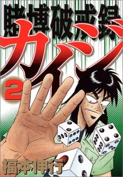賭博破戒録カイジ(2) (ヤンマガKCスペシャル)