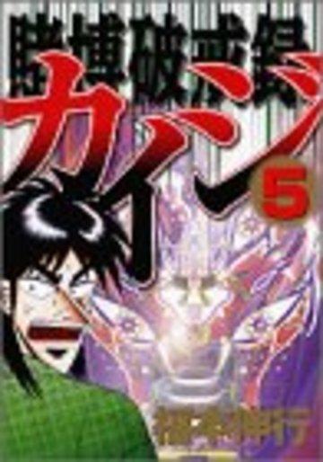 賭博破戒録カイジ(5) (ヤンマガKCスペシャル)