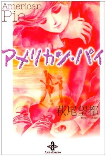 アメリカン・パイ (秋田文庫)