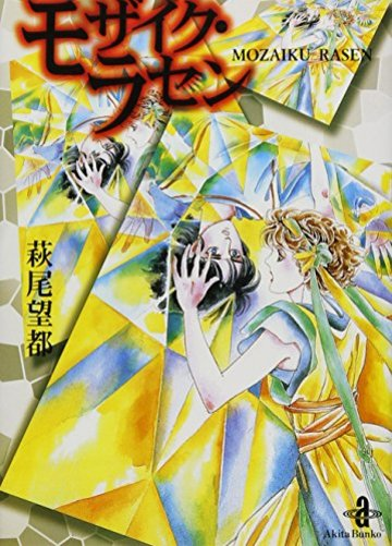 モザイク・ラセン (秋田文庫)