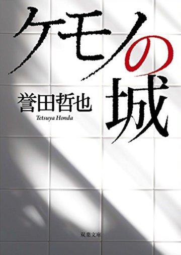 ケモノの城 (双葉文庫)