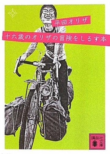 十六歳のオリザの冒険をしるす本 (講談社文庫)