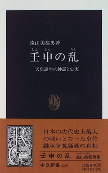 壬申の乱―天皇誕生の神話と史実 (中公新書)