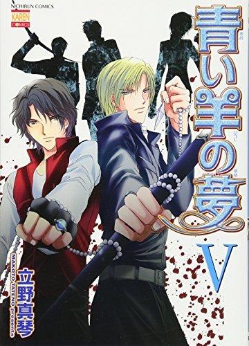 青い羊の夢 5 (ニチブンコミックス)